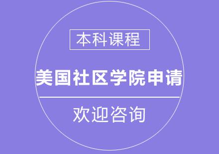 北京美國留學培訓-美國社區學院申請培訓班
