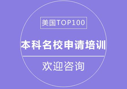 北京美國留學培訓-美國TOP100本科名校申請培訓課程
