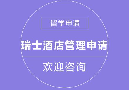 北京瑞士留學培訓-瑞士酒店管理學校申請