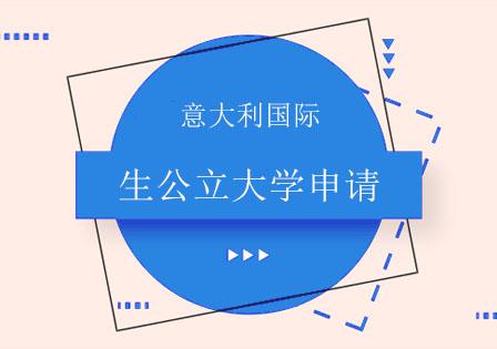 北京意大利留學培訓-意大利國際生公立大學申請培訓班