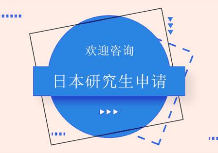 北京日本留學培訓-日本研究生申請培訓班