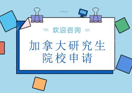 北京加拿大留學培訓-加拿大研究生院校申請培訓班