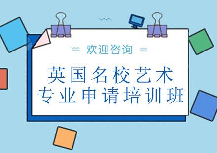 北京英國留學培訓-英國名校藝術專業申請培訓班