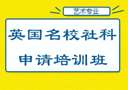 北京英國留學培訓-英國名校社科申請培訓班
