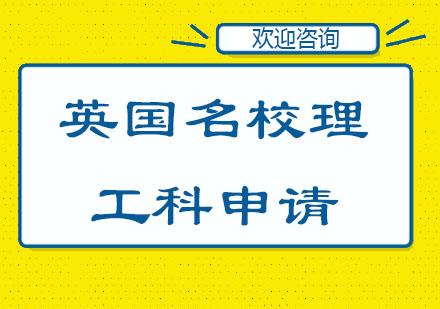 北京英國留學培訓-英國名校理工科申請培訓班