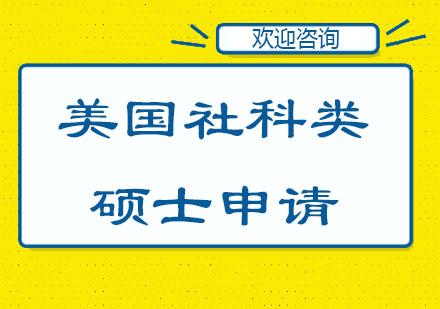 北京美國留學培訓-美國社科類碩士申請培訓班