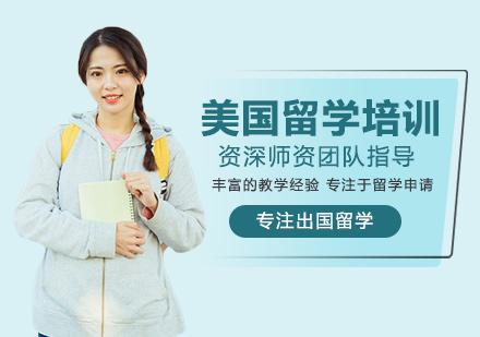 福州外國語/國際學校培訓-美國留學培訓