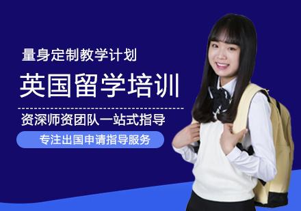 福州外國語/國際學校培訓-英國留學培訓