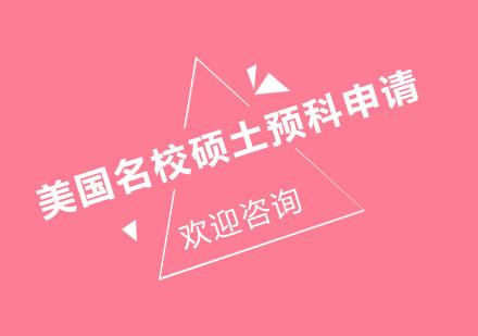 北京美國留學培訓-美國名校碩土預科申請培訓班