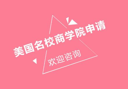 北京美國留學培訓-美國名校商學院申請課程培訓