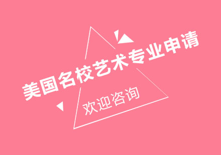 北京美國留學培訓-美國名校藝術專業申請課程培訓