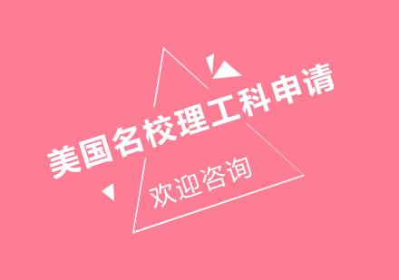 北京美國留學培訓-美國名校理工科申請培訓班