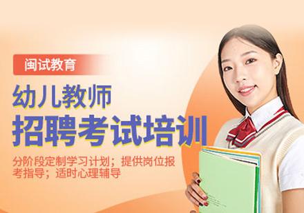 南昌閩試教育_幼兒教師招聘考試培訓