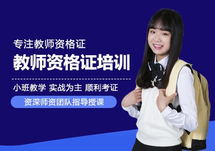 南昌閩試教育_教師資格證培訓