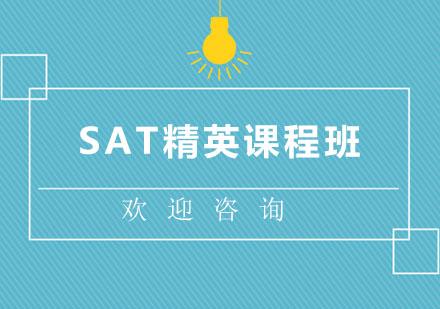 北京SAT培訓-SAT精英課程班