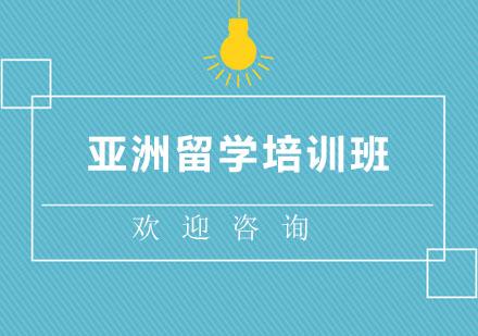 北京日本留學培訓-亞洲留學培訓班