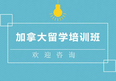 北京加拿大留學培訓-加拿大留學培訓班