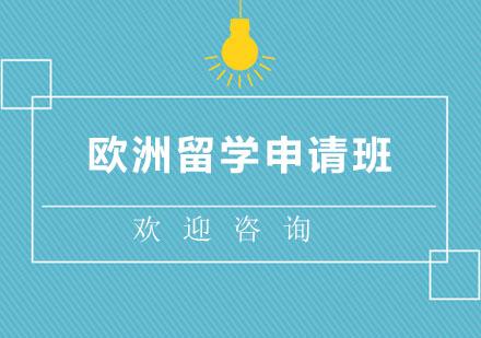 北京法國留學培訓-歐洲留學申請班