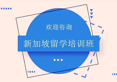 北京新加坡留學培訓-新加坡留學培訓班