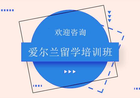 北京愛爾蘭留學培訓-愛爾蘭留學培訓班