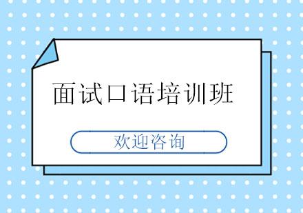 北京英語口語培訓-面試口語培訓班
