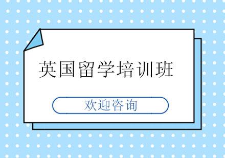 北京英國留學培訓-英國留學培訓班