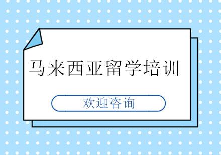 北京馬來西亞留學培訓-馬來西亞留學培訓班