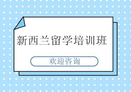北京新西蘭留學培訓-新西蘭留學培訓班