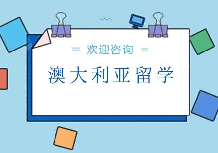 北京澳大利亞留學培訓-澳大利亞留學培訓班