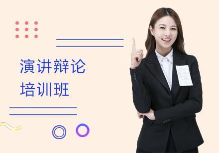 上海资格认证培训-演讲辩论培训班