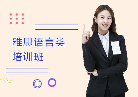 上海英语培训-雅思语言类培训班