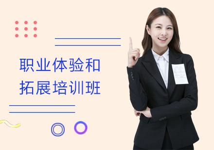 上海资格认证培训-职业体验和拓展培训班
