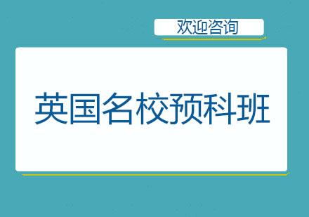 北京英國留學培訓-英國名校預科班
