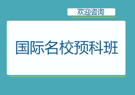 北京國際預科培訓-國際名校預科班