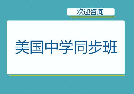 北京美國留學培訓-美國中學同步培訓班