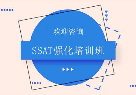北京SSAT培訓-SSAT強化培訓班