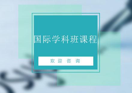 北京國際預科培訓-國際學科班課程