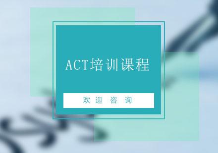 北京ACT培訓-ACT培訓課程
