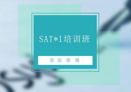 北京SAT培訓-SAT*I培訓班