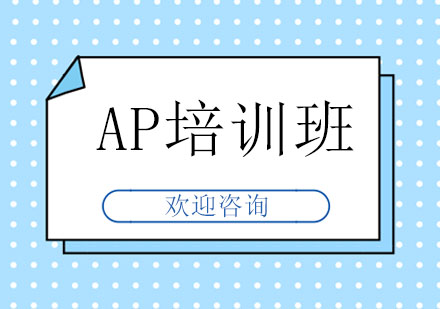 北京新東方在線_AP培訓班