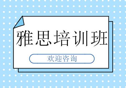 北京雅思培訓-雅思培訓班
