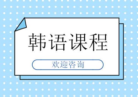 北京小語種培訓-韓語培訓班