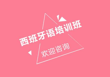 北京小語種培訓-西班牙語培訓班