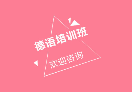 北京小語種培訓-德語培訓班