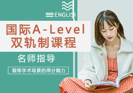 天津國際課程培訓-國際高中A-Level雙軌制課程