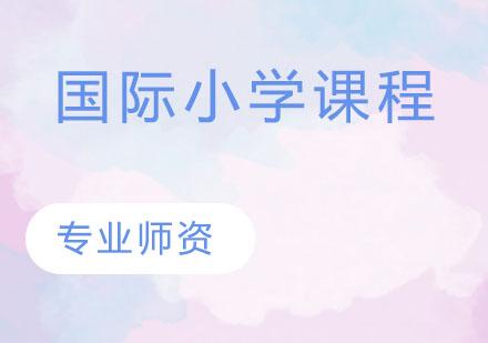 天津國際學校培訓-國際小學課程