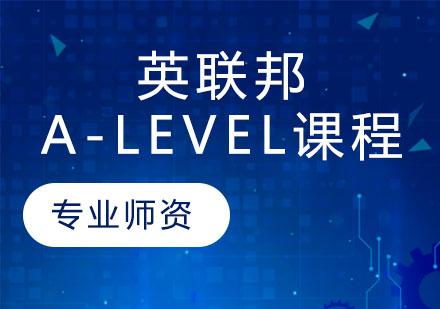 天津國際課程培訓-英聯邦A-Level課程