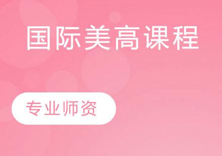 天津國際學校培訓-國際美高課程