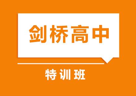 天津國際學校培訓-劍橋高中培訓