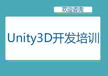 北京3D開發培訓-Unity3D開發培訓班